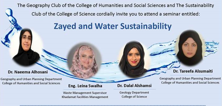 Zayed and Water Sustainability – 2018